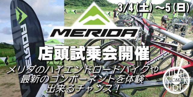 MERDA2017年モデルロードバイク試乗会