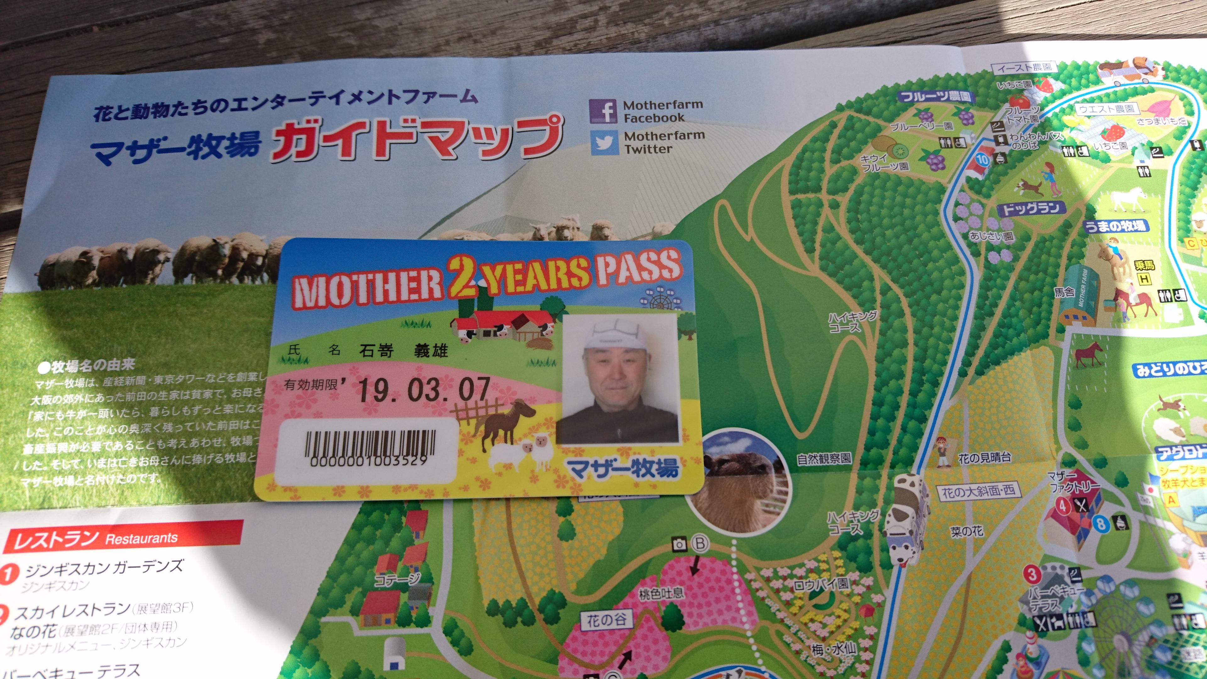 マザー牧場2年間パスポート