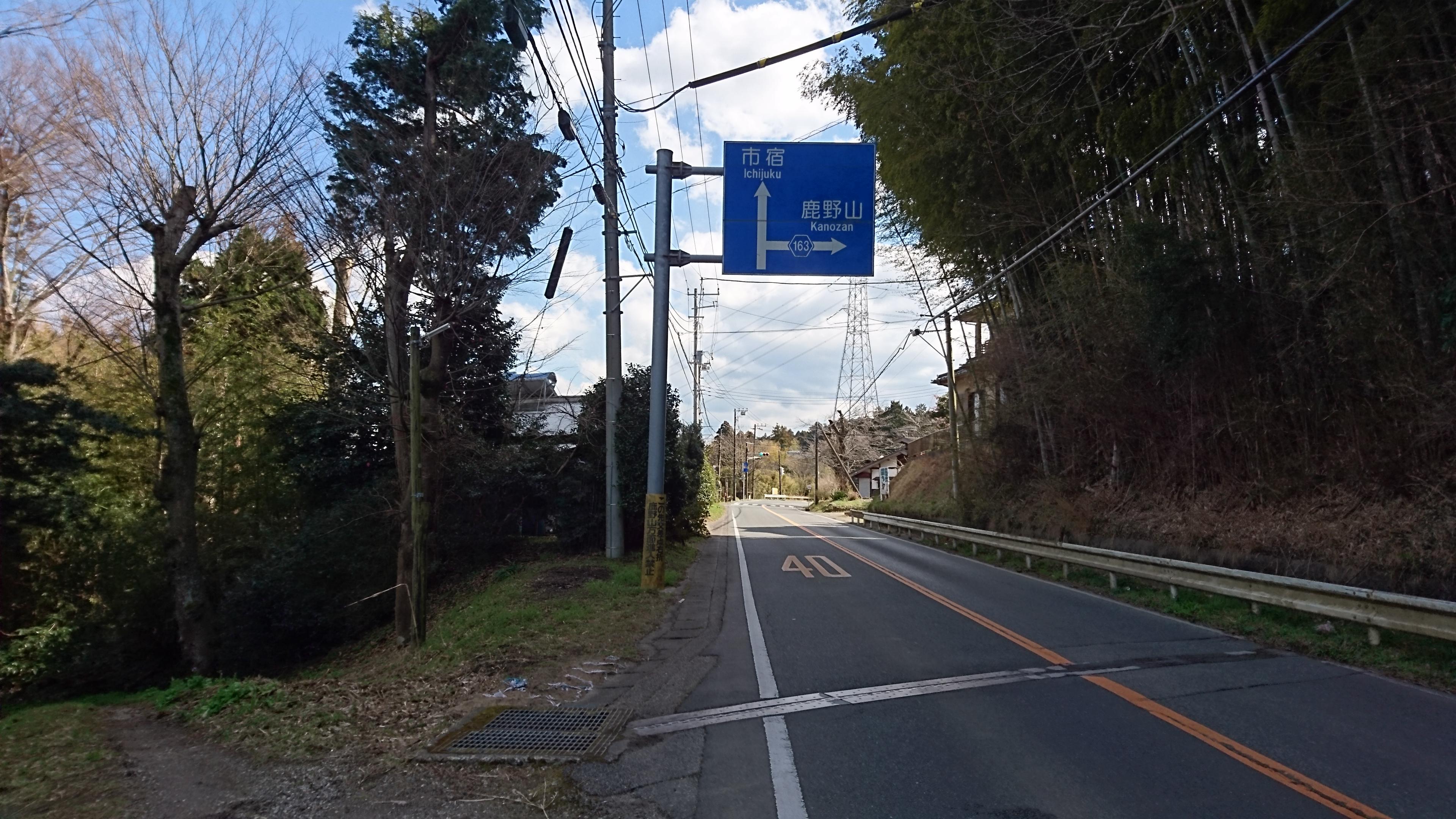 鹿野山福岡口交差点