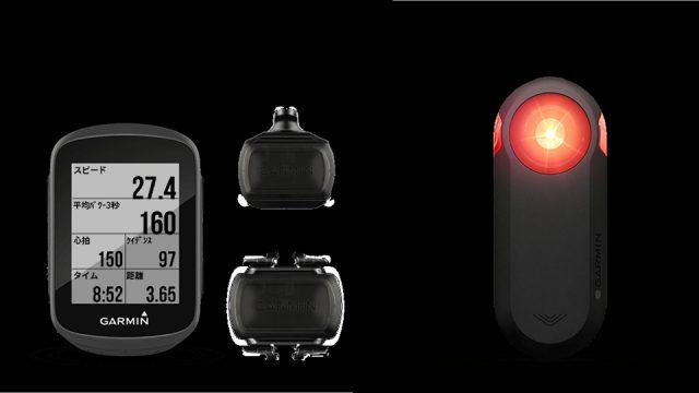 GARMINガーミン Edge130(エッジ130)日本語版とVariaRTL510(バリアRTL510)新発売 予約受付中