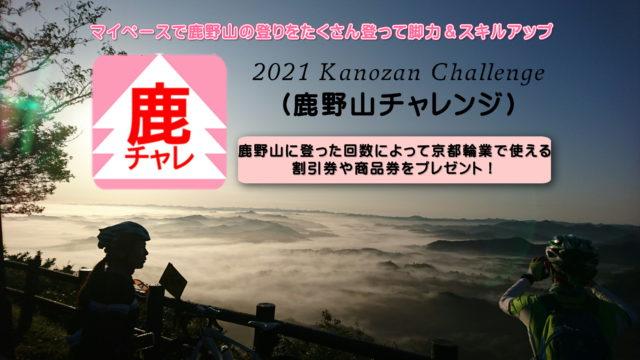 2021鹿野山チャレンジ開催