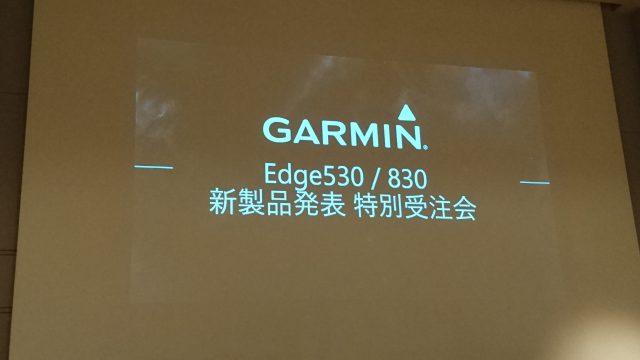 GARMIN(ガーミン)EDGE(エッジ)830&530日本語版新発売決定